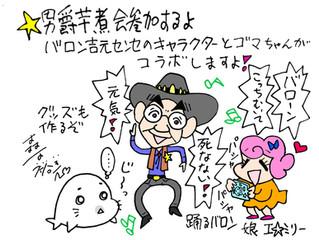 バロン吉元先生とのコラボイベント開催!