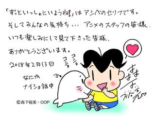 青少年アシベ単行本発売決定!