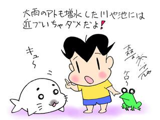 西日本大雨の影響による集配状況についてのお知らせ