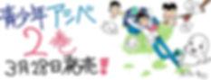 コミックス2巻告知0201wide.jpg