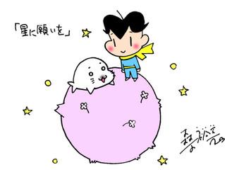 アニメ最新話「星に願いを」