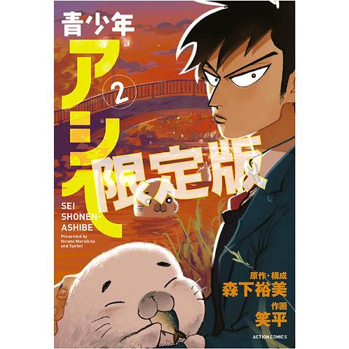 青少年アシベ2巻スペシャルセット