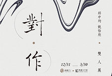 陶藝金工雙人展背板out-01.jpg