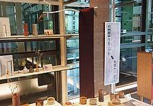 秋雨十一國立美術館 精品部