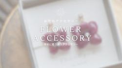 S'appuyer Flower accessories
