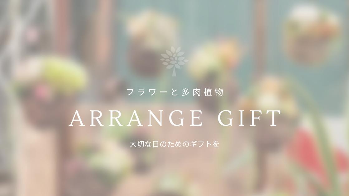 Arrangement Gift