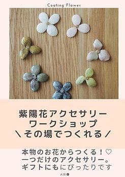 4月のワークショップ! (5).jpg