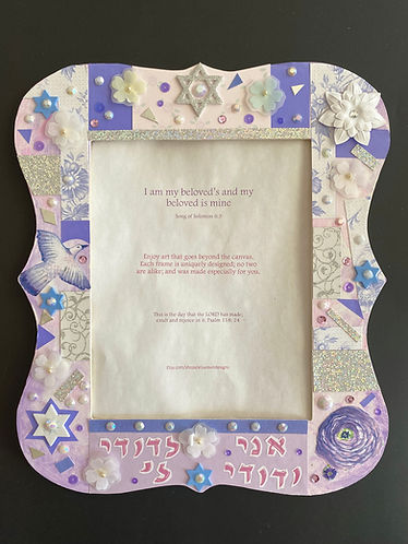Jewish wedding frame