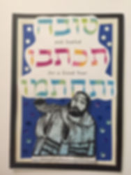 messianic new year card