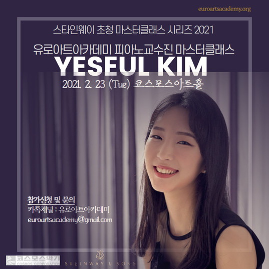 Prof. Yeseul Kim