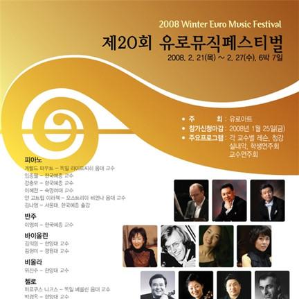2008 Winter, Busan, South Korea