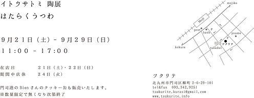 イトウサトミ個展-5.jpg