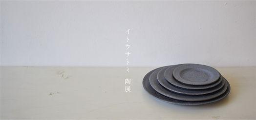イトウサトミ個展-1.jpg