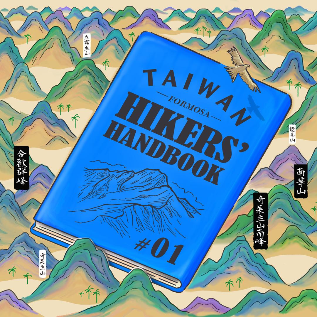 yamatomichi_taiwan_hikershandbook02