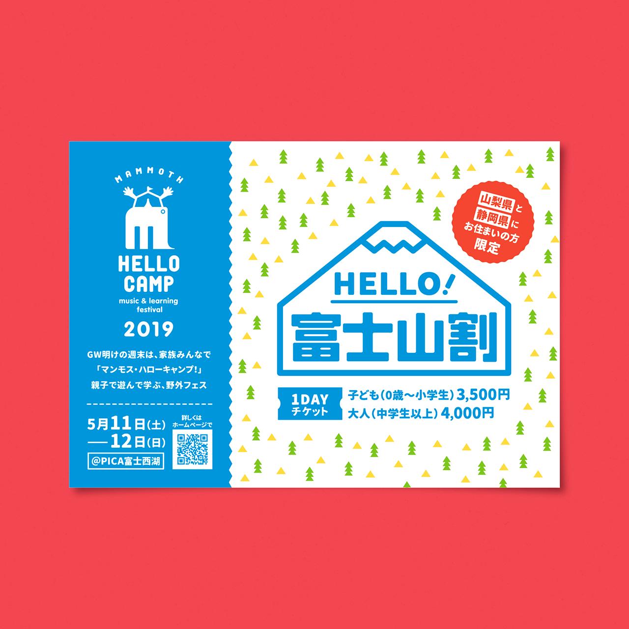 2019_mammoth_作品集4