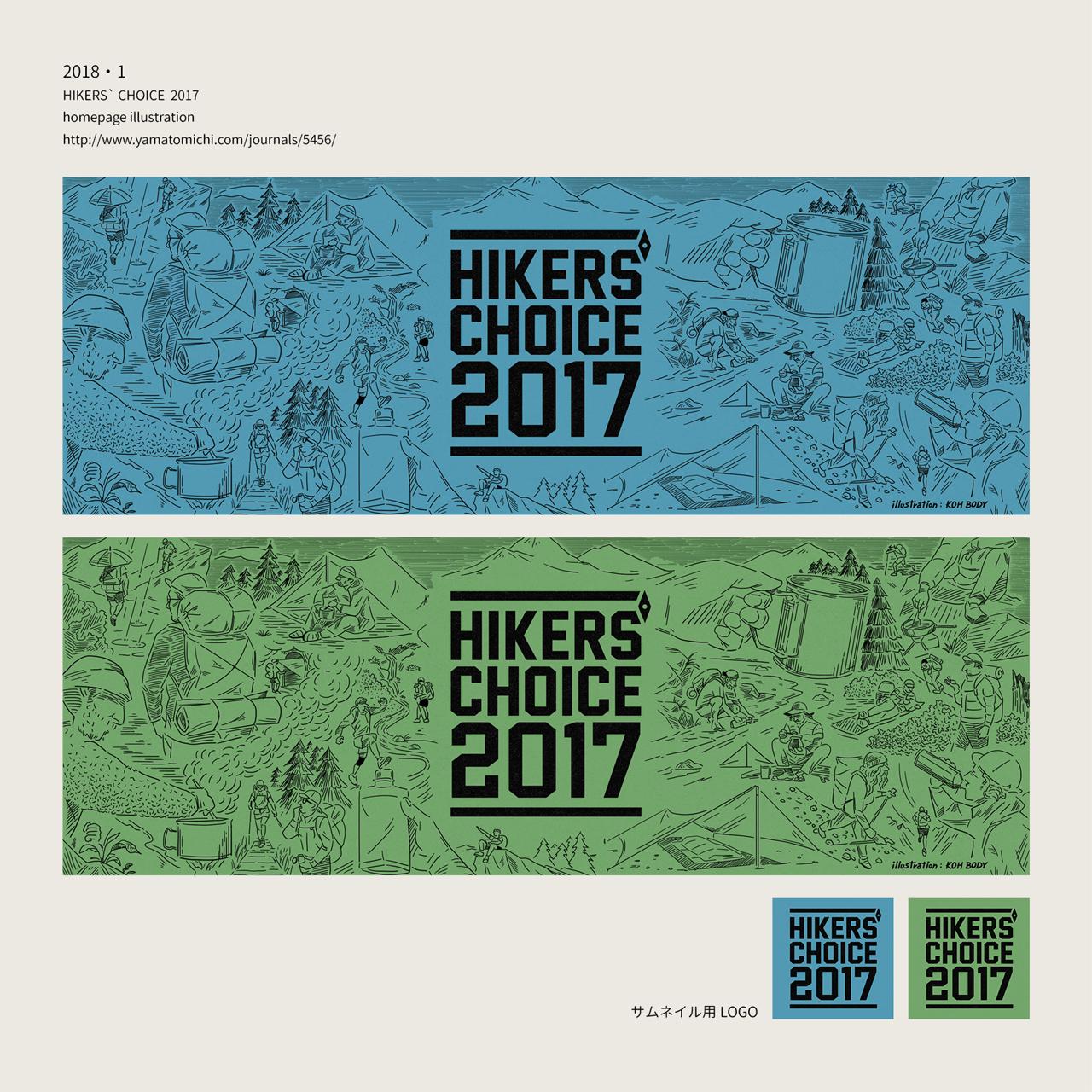 HIKERSCHOICE2017