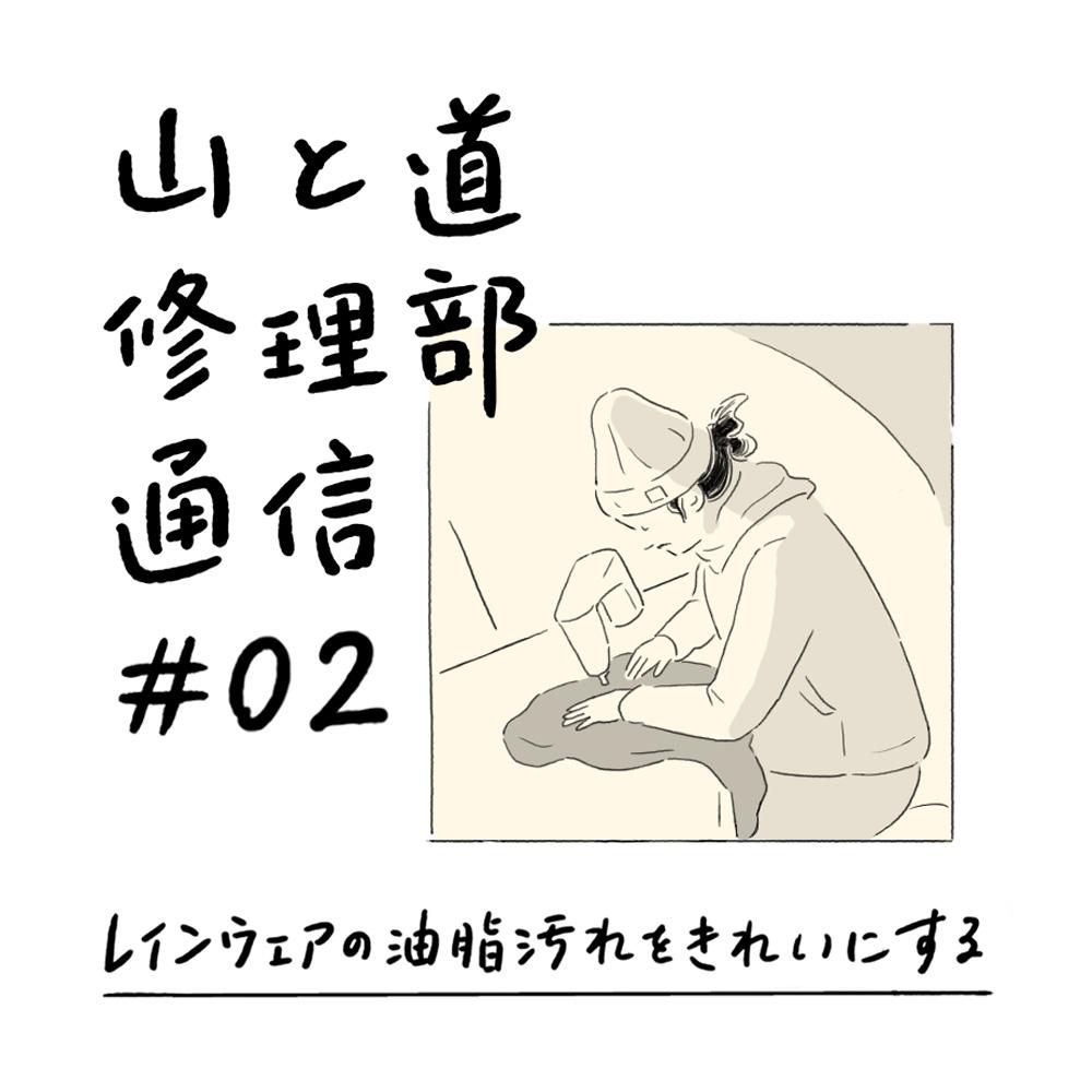 2020_02_山と道修理部通信_02