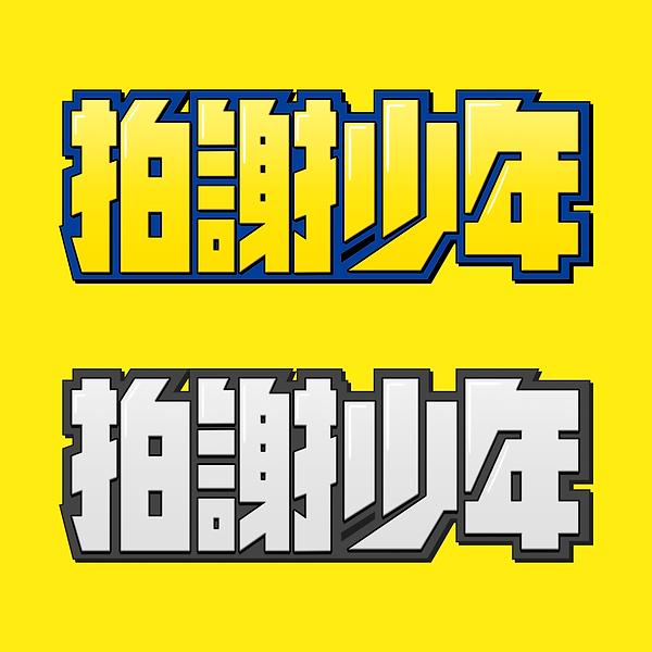 2020_02_拍謝_0207_HP_02.png