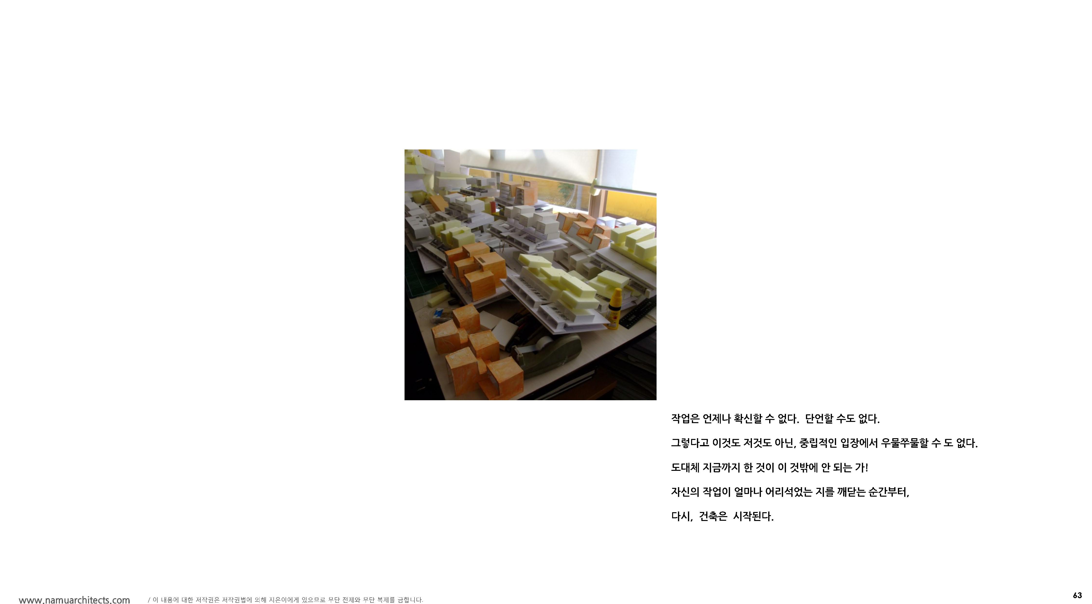 EAASY ON ARCH_페이지_63.jpg