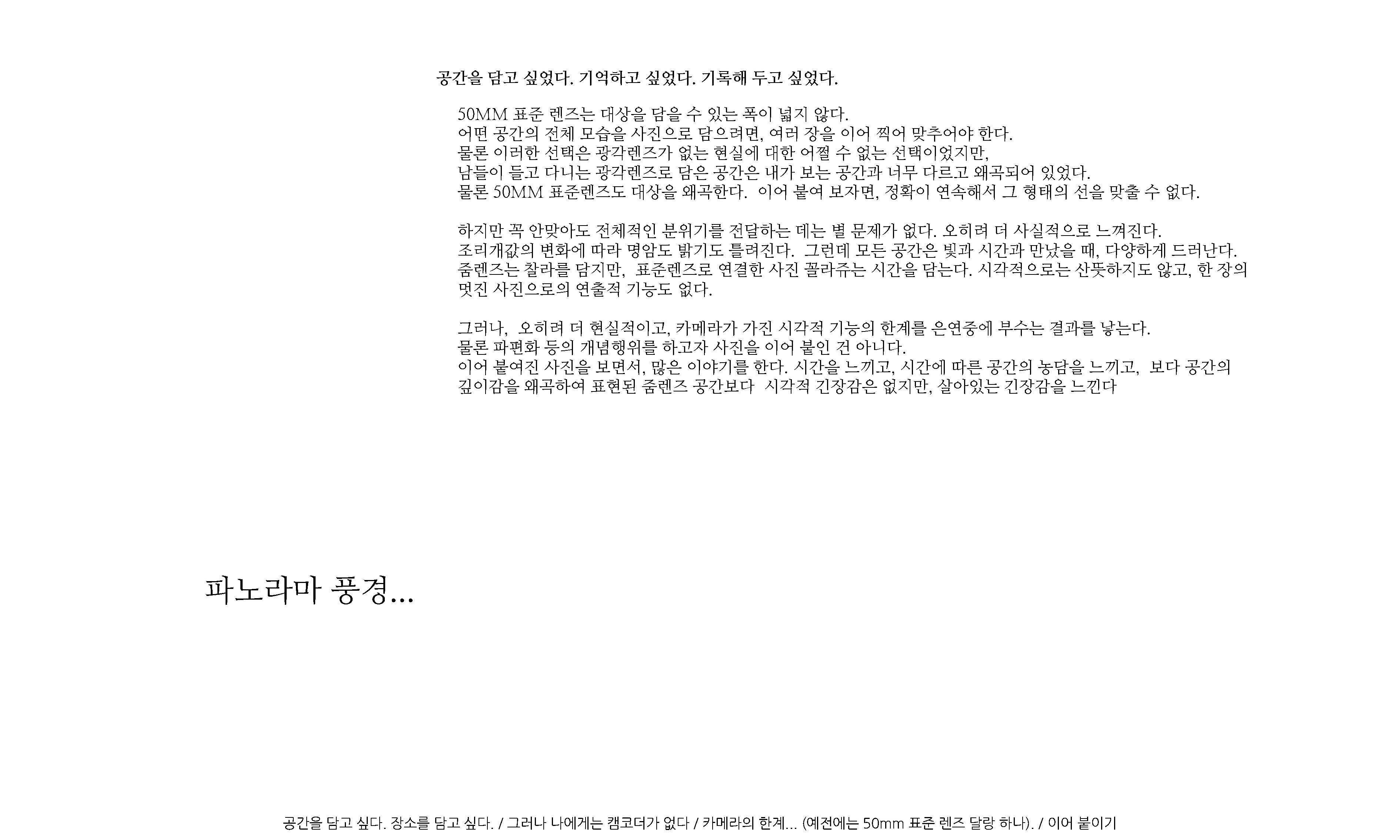2013(목포대특강)만남을 찾아서-131018_페이지_033.jpg