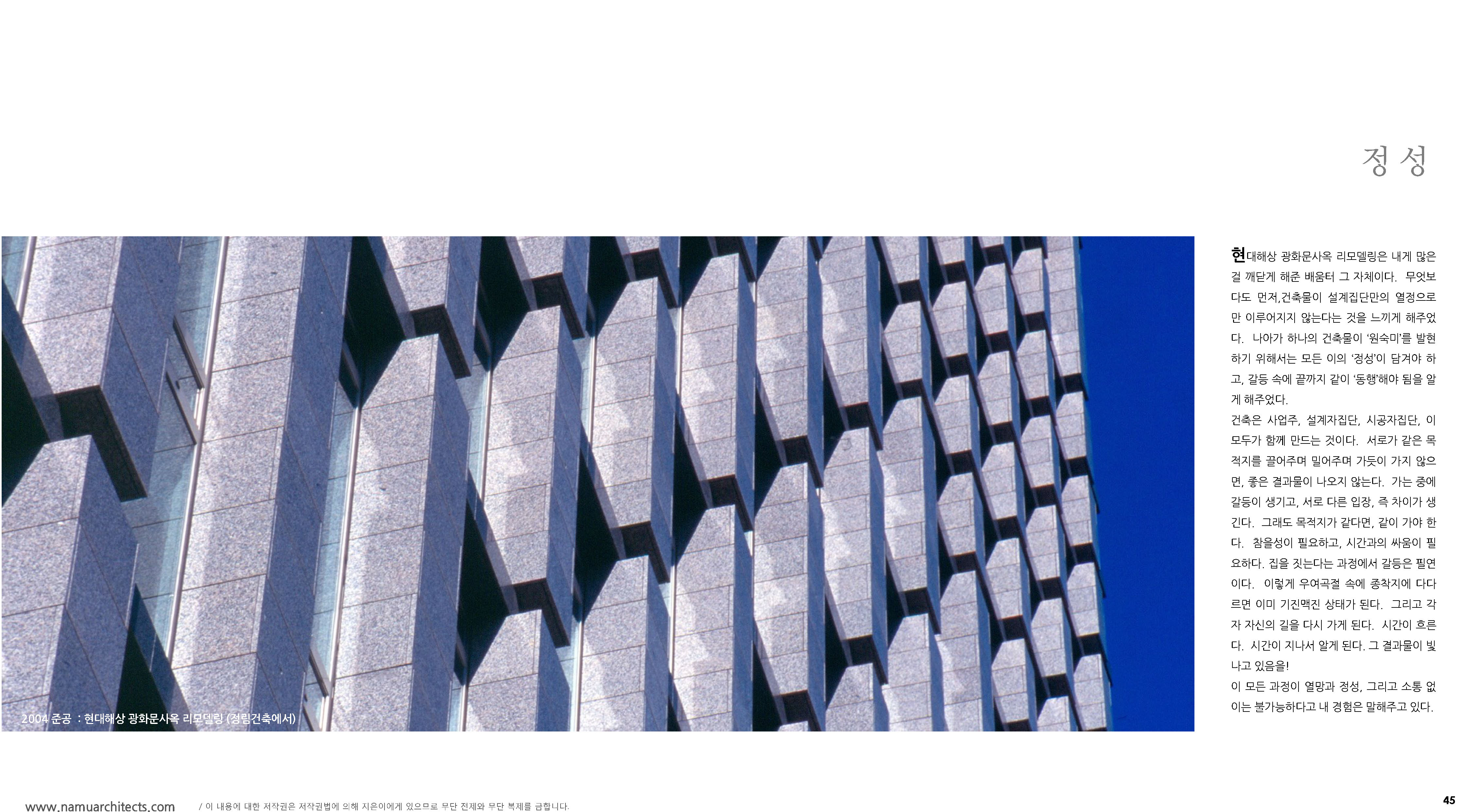 EAASY ON ARCH_페이지_45.jpg