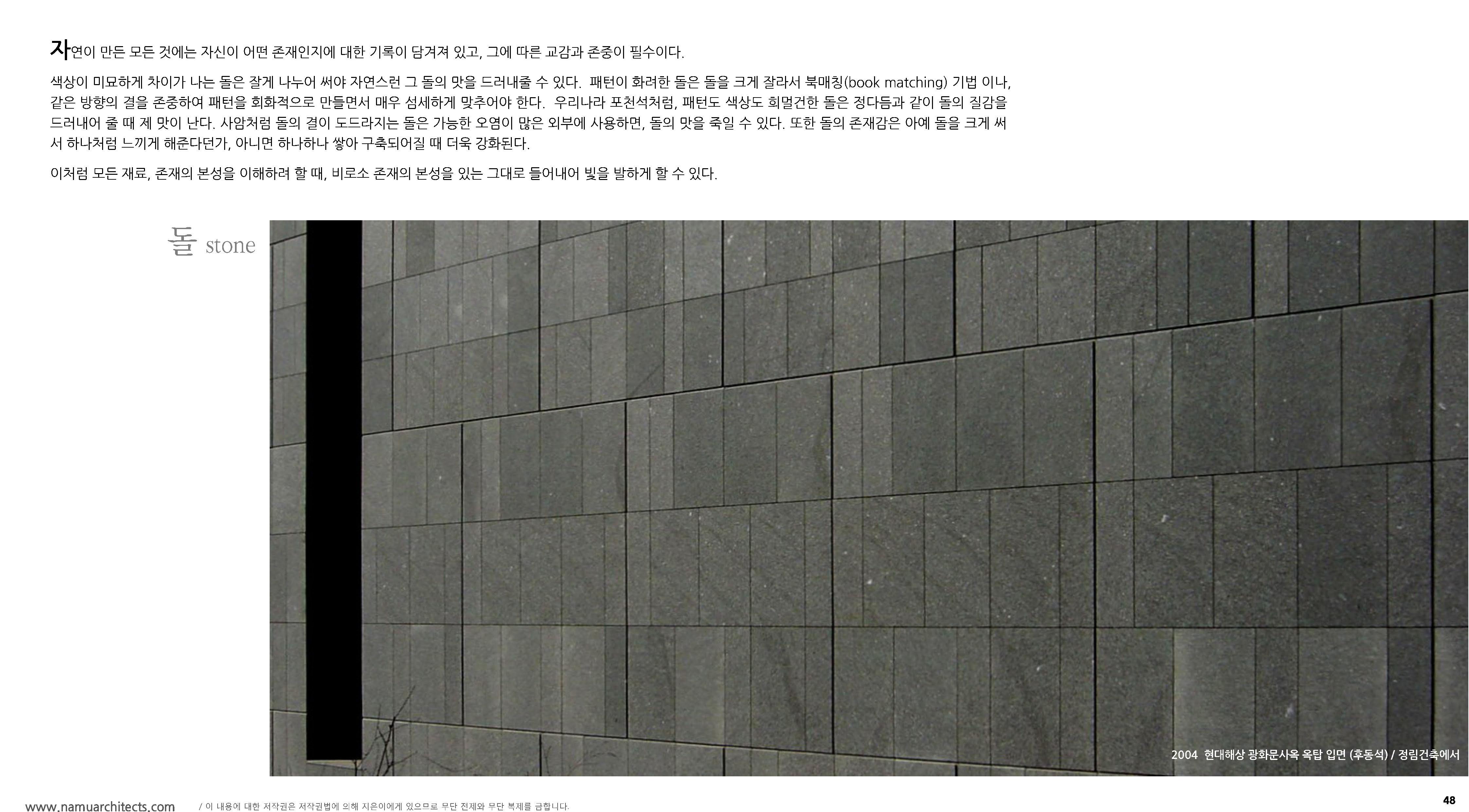 EAASY ON ARCH_페이지_48.jpg