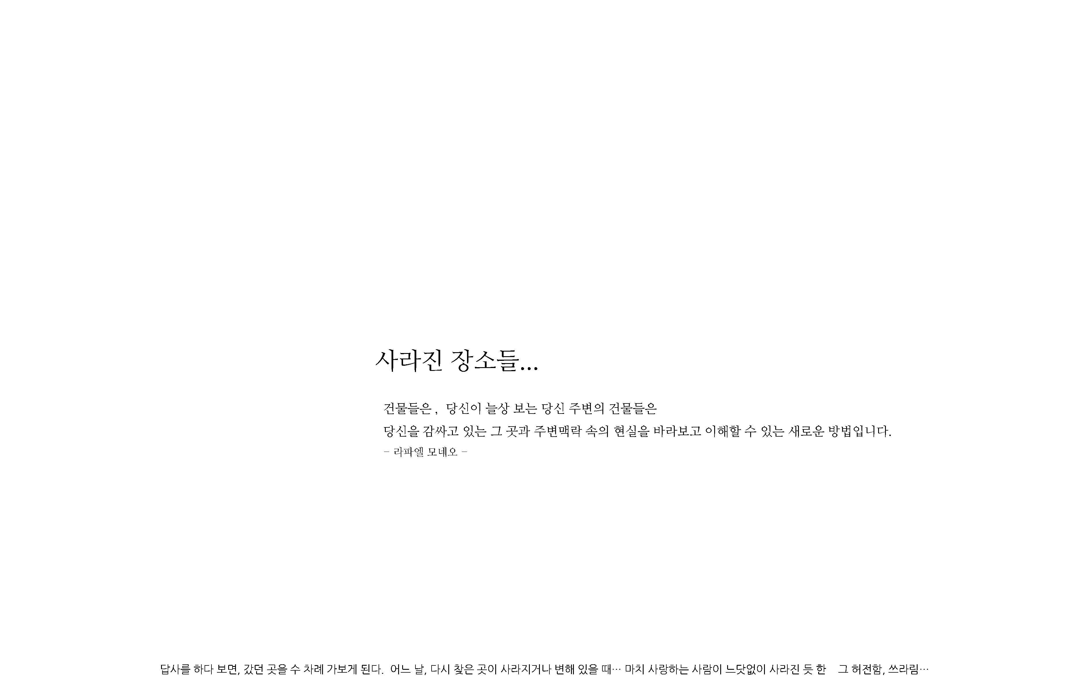 2013(목포대특강)만남을 찾아서-131018_페이지_005.jpg