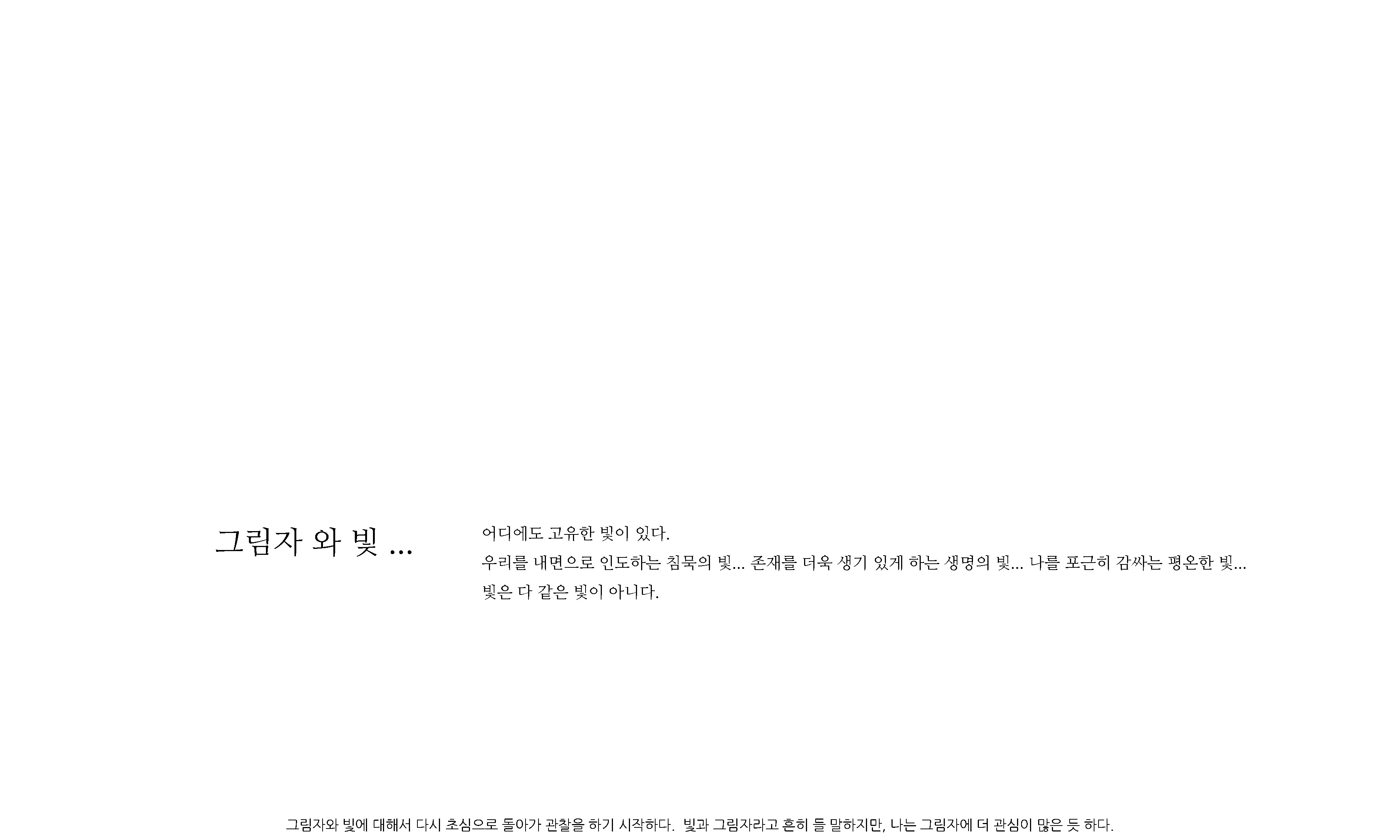 2013(목포대특강)만남을 찾아서-131018_페이지_156.jpg