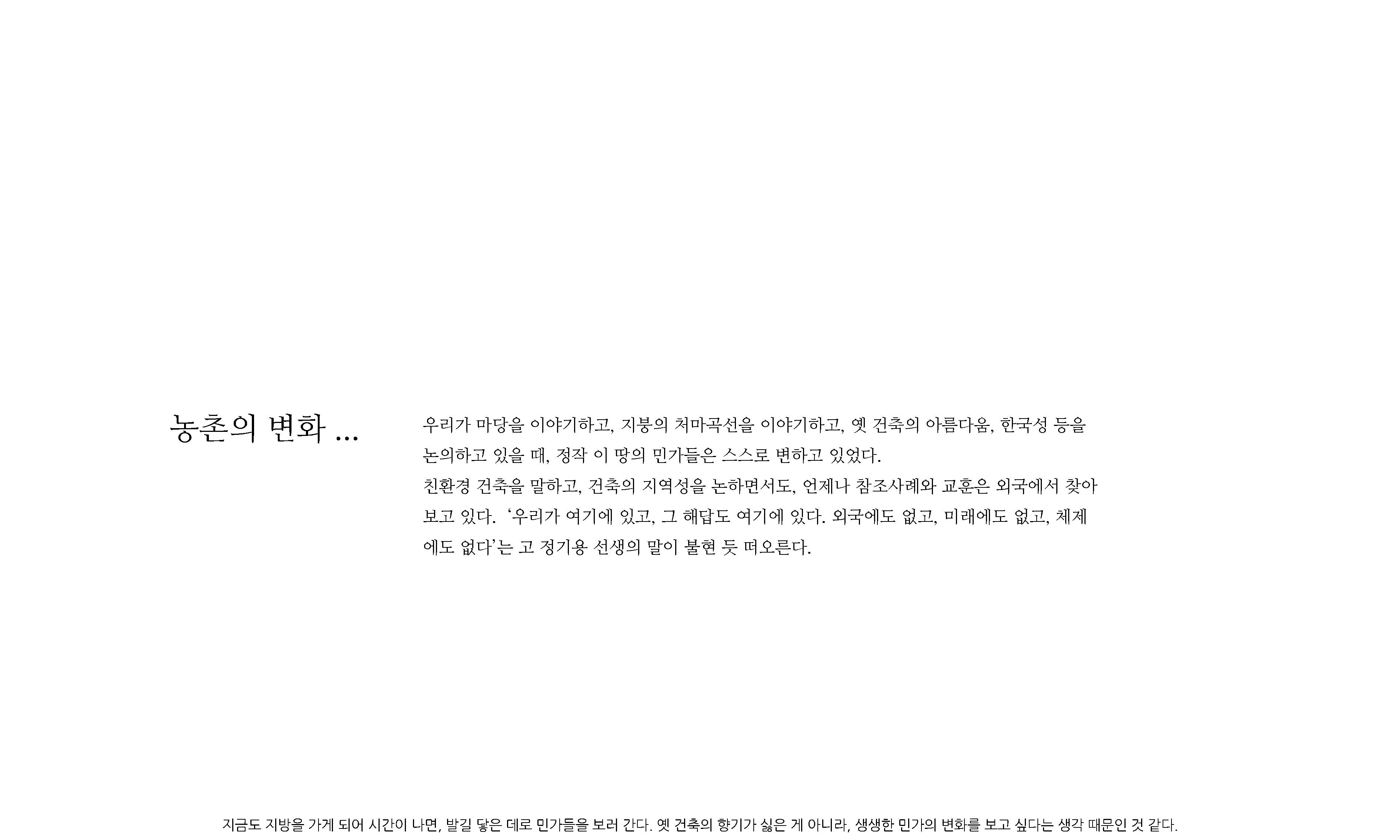 2013(목포대특강)만남을 찾아서-131018_페이지_097.jpg