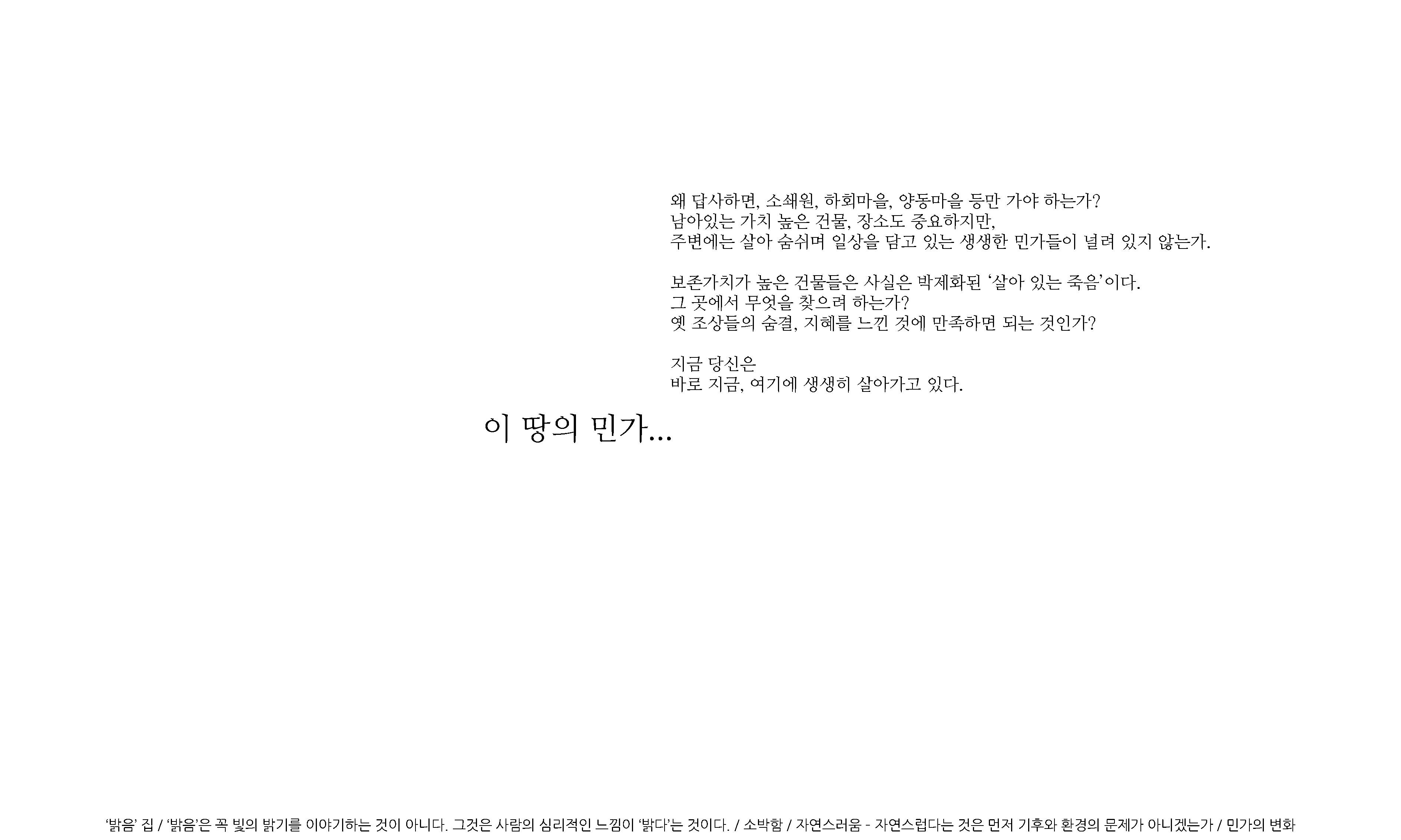 2013(목포대특강)만남을 찾아서-131018_페이지_043.jpg