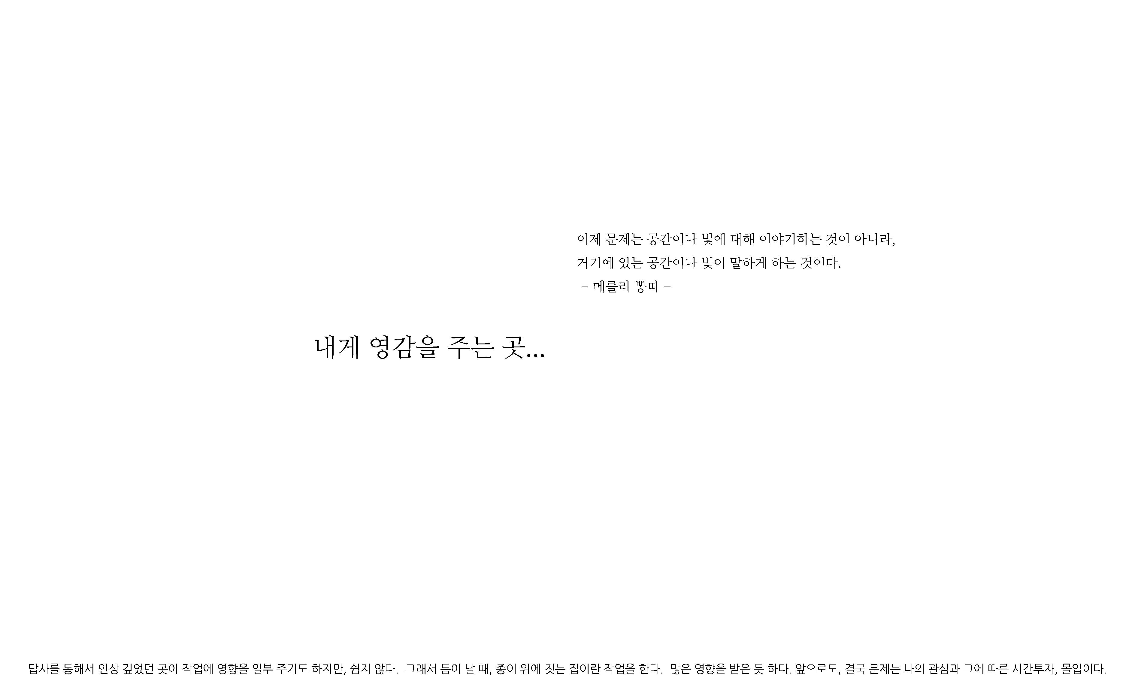 2013(목포대특강)만남을 찾아서-131018_페이지_109.jpg