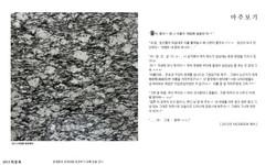 2013(목포대특강)만남을 찾아서-131018_페이지_132.jpg
