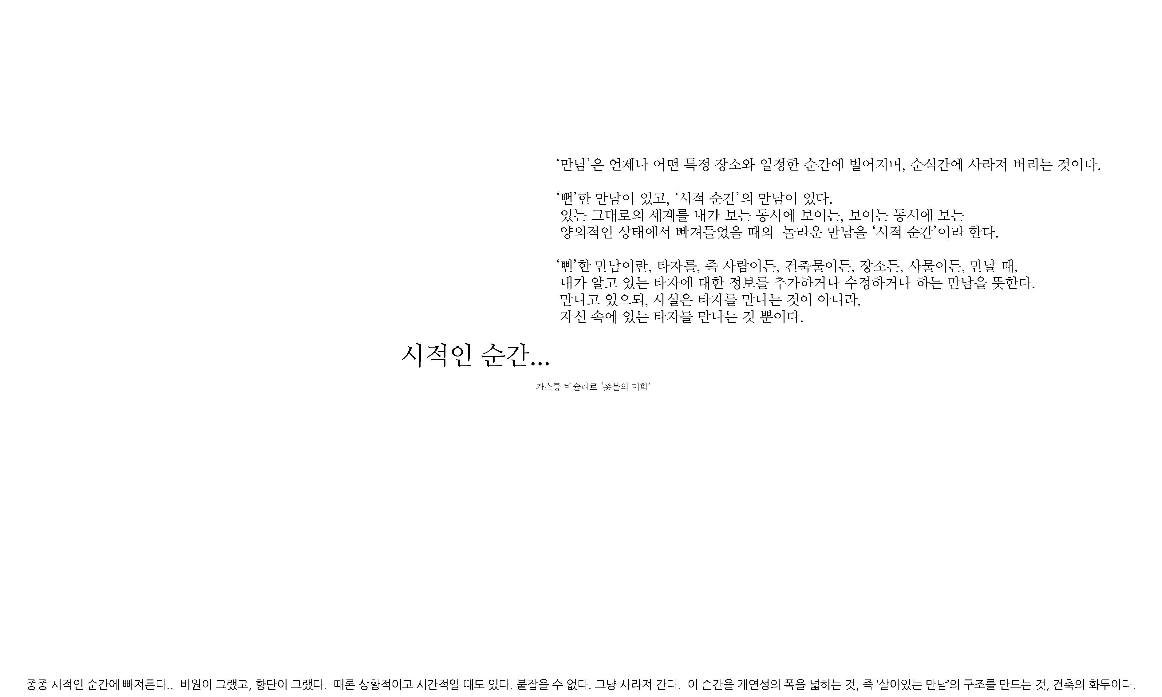 2013(목포대특강)만남을 찾아서-131018_페이지_021.jpg