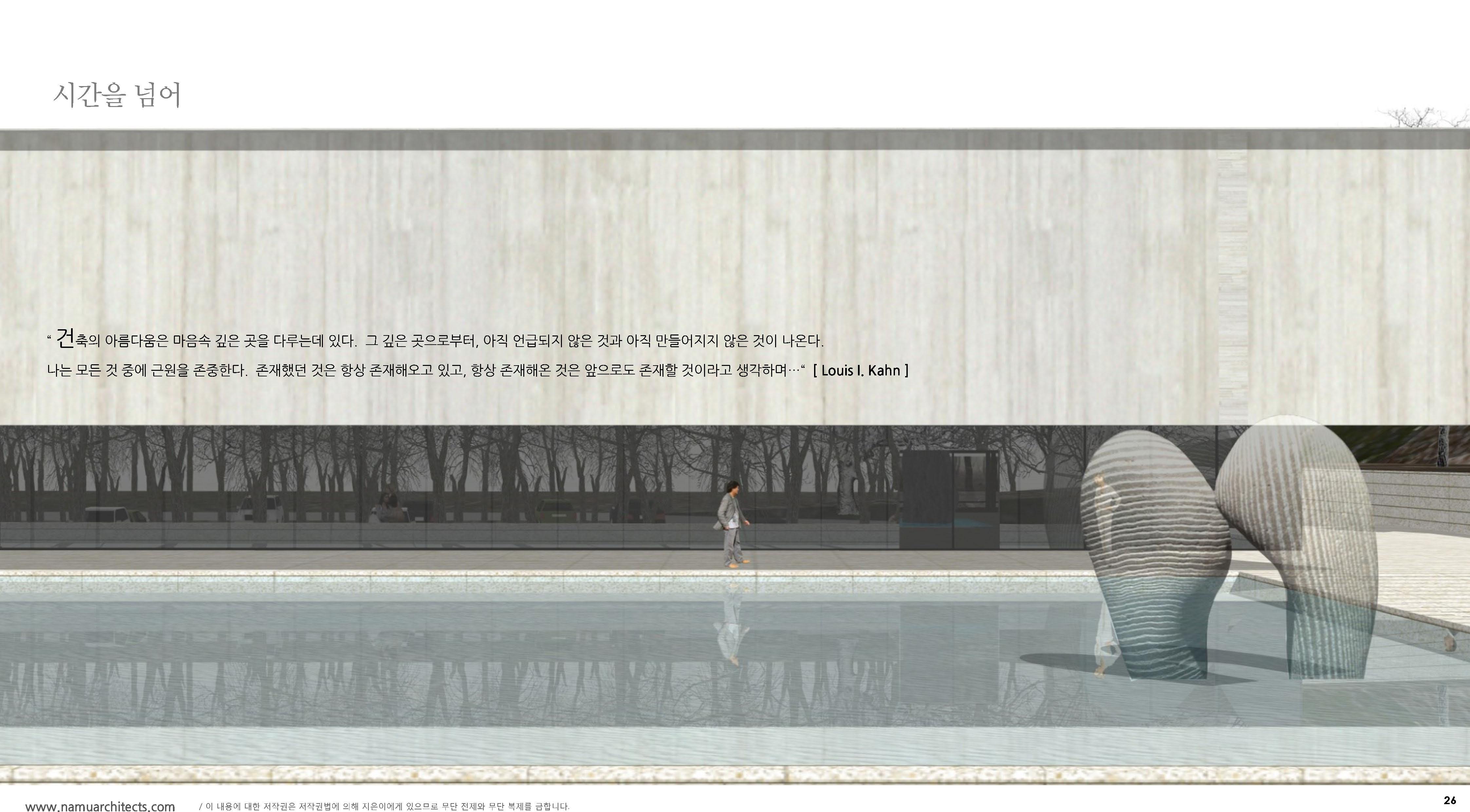 EAASY ON ARCH_페이지_26.jpg