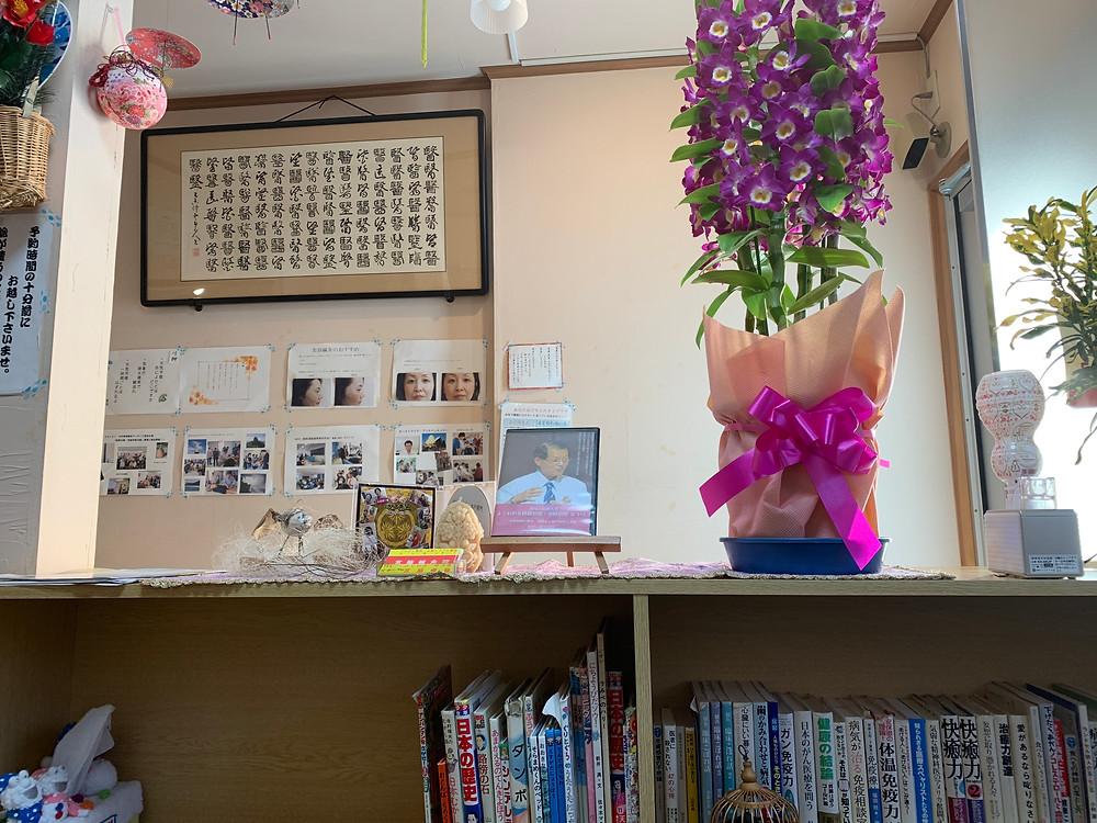 Osaka Clinic