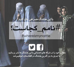 #WhereIsMyName.maryam.worldnews.jpg