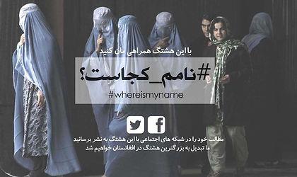 #WhereIsMyName.maryam.worldnews.jpg