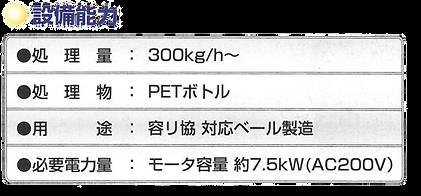 pet設備能力.png