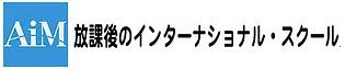 AIMアカデミー|横浜|元町|英語塾|インターナショナルスクール|帰国子女