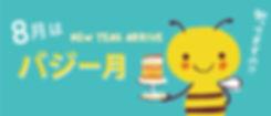 200801_バナー_バジー月-1 new tea arrive.jpg