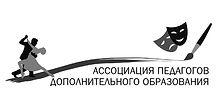 Ассоциация педагоговдополнительного образования
