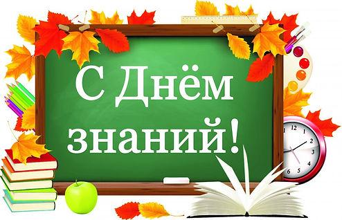 s_dnem_znaniy.jpg