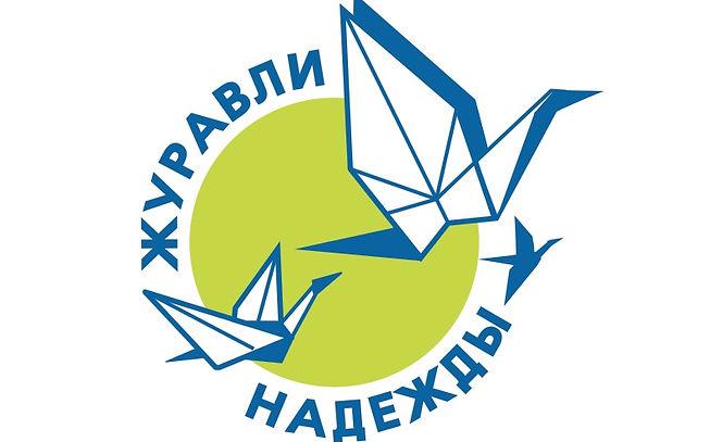 конкурс-фестиваль для детей и молодежи ЖУРАВЛИ НАДЕЖДЫ