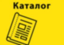 button-katalog3.png
