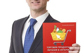 книга о e-grocery, продукты на дом, воскресенский мстислав