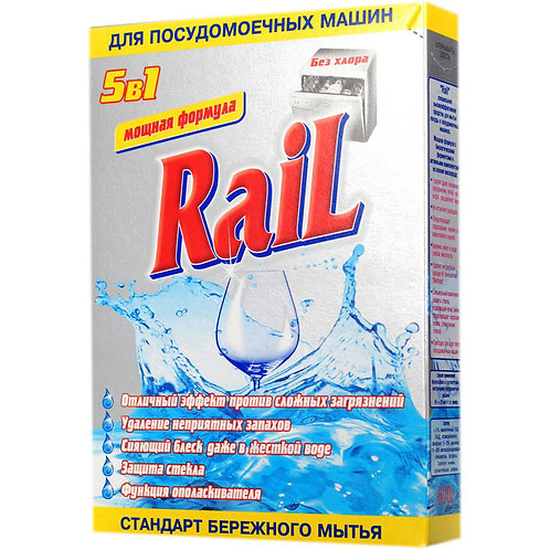 Порошок для посудомоечных машин Rail, 600 г
