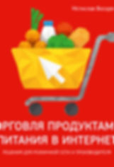 книга о e-grocery, продукты на дом