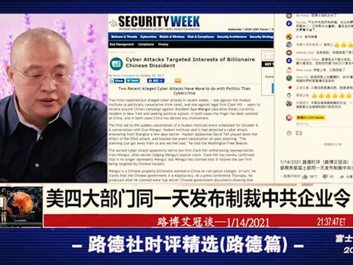 为什么说文贵先生赢了一个官司,而CCP却要输掉一条命?这里面的大智慧大战略如何解读?