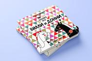 Книга Вилли и Донни