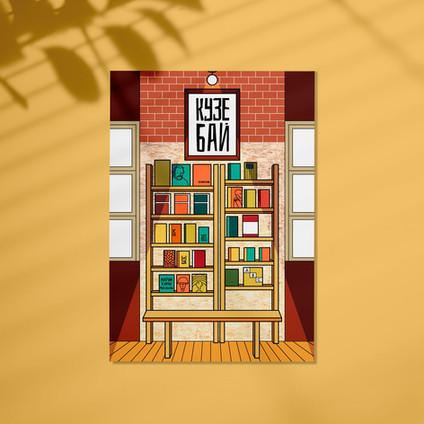 Книжный магазин Кузебай